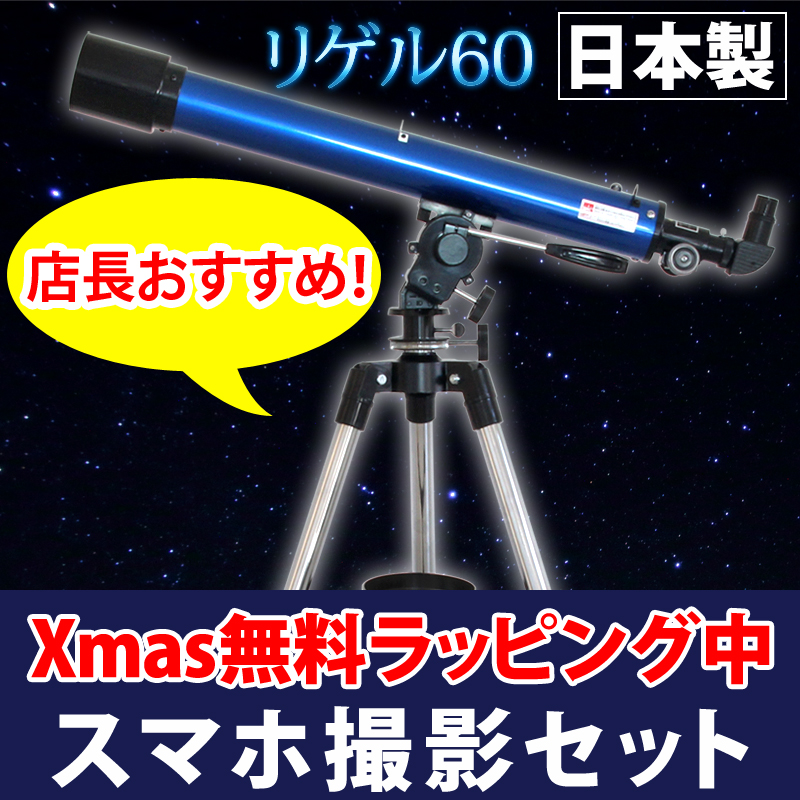 天体望遠鏡 スマホ 初心者 子供 小学生 リゲル60 日本製 【ラッピング無料】