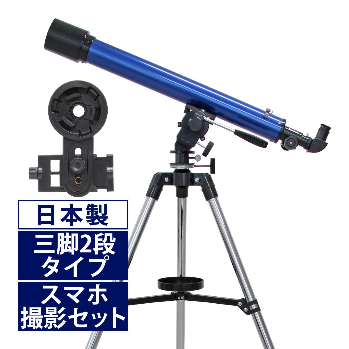 天体望遠鏡 スマホ 初心者 子供 小学生 リゲルハイ60D 日本製 クリスマスプレゼント