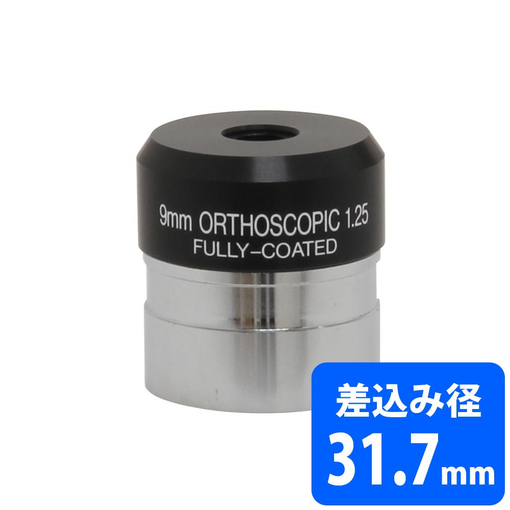 接眼レンズ アイピース オルソスコピック Or.9mm 天体望遠鏡 31.7mm 日本製 ポルタ ビクセン 各メーカー互換