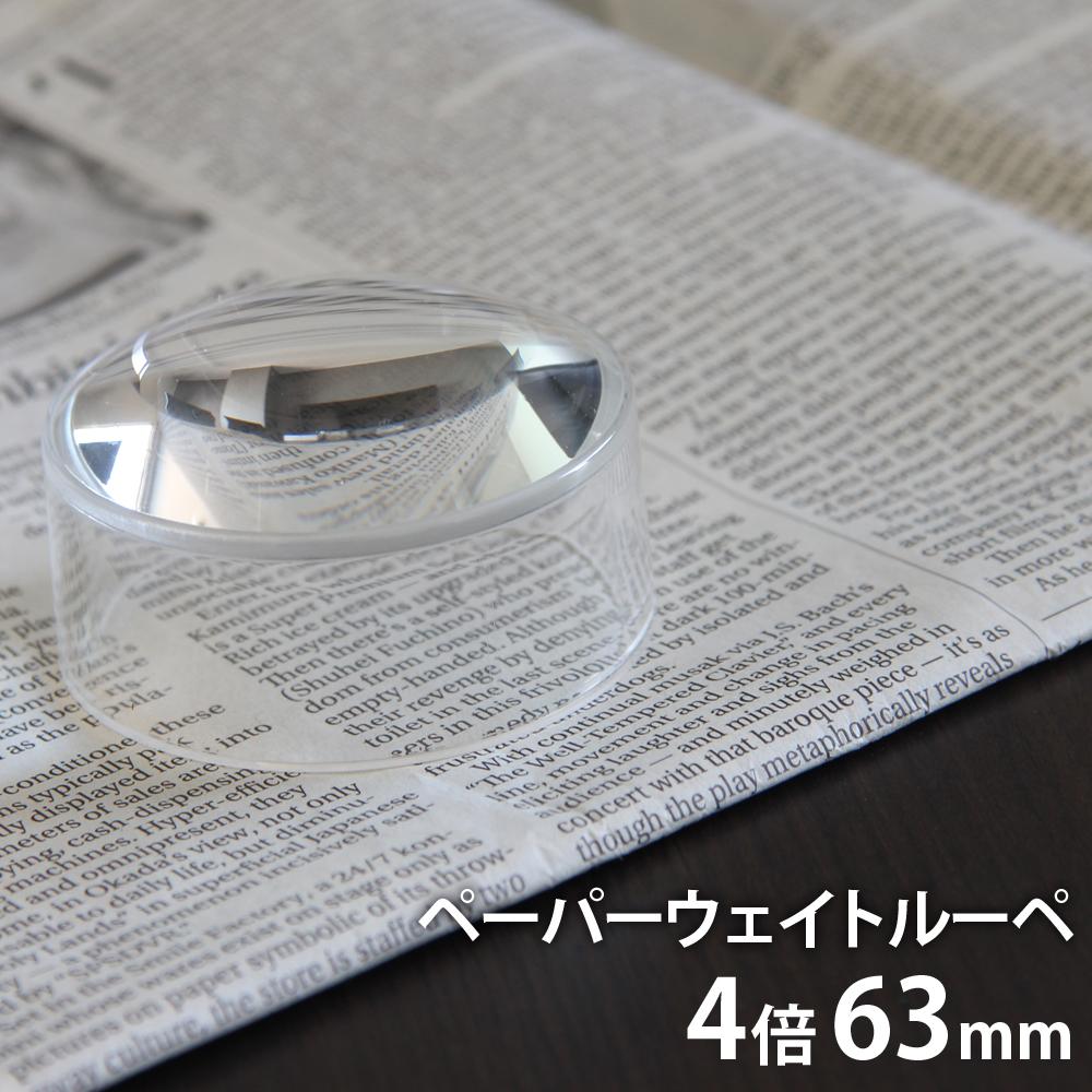 ペーパーウェイトルーペ 4倍 63mm おしゃれ 携帯 虫眼鏡 拡大鏡 置き型 文鎮 インテリア アクリル