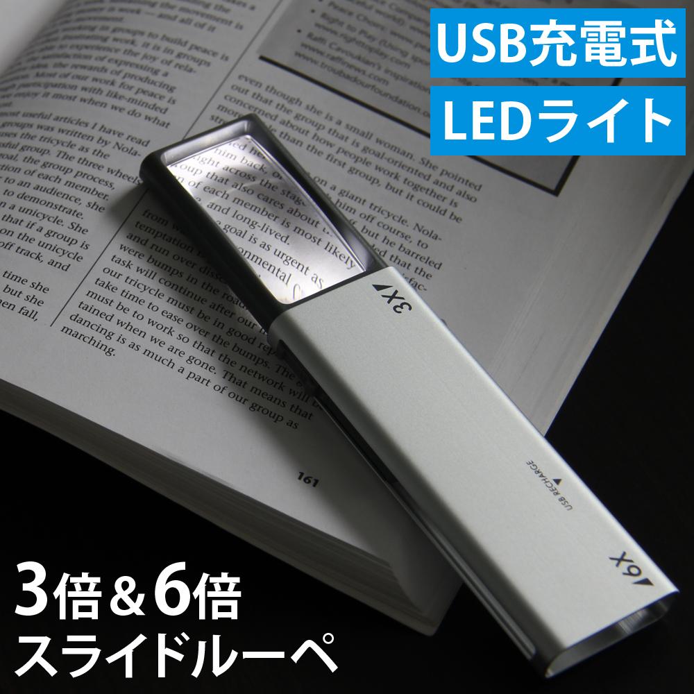 LEDライト付き スライドルーペ 3倍 6倍 USB 携帯 おしゃれ 充電式 虫眼鏡 拡大鏡 虫めがね 手持ち
