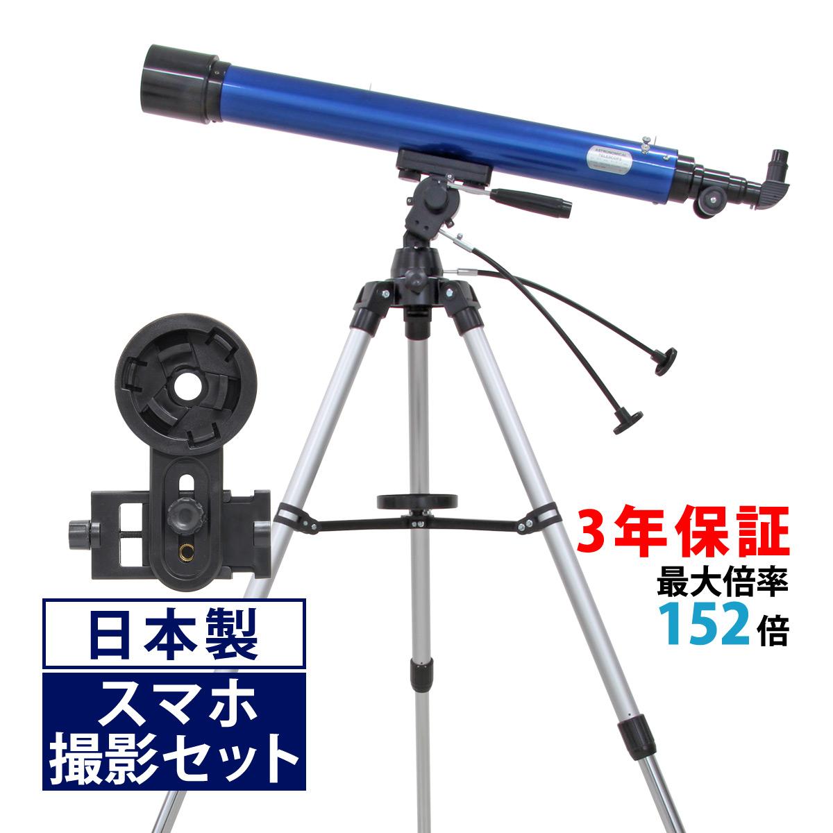 天体望遠鏡 スマホ 初心者 リゲル80 日本製