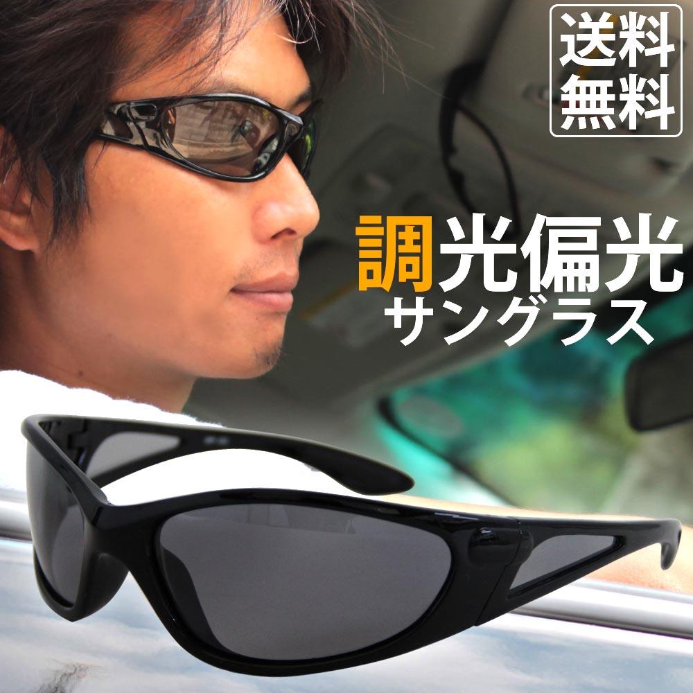 サングラス 調光 偏光 メンズ 偏光サングラス