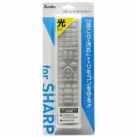 ブルーレイレコーダー用 リモコンカバー シャープ用 KT-RCLU/BSH1 KENKO 【リモコンカバー シリコン ャープ】【対応リモコン型番:GA886PA GA955PA】