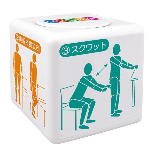 ロコモ先生 白 デザインファクトリー 健康 運動 トレーニング リハビリ 脚のストレッチ スクワット 介護用品