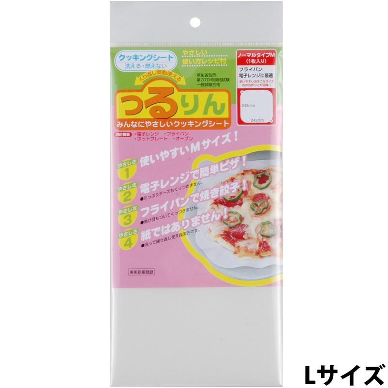 クッキングエコシート つるりん Lサイズ クッキングシート エコ 料理 調理用具 キッチン用品 オーブン料理 生活雑貨