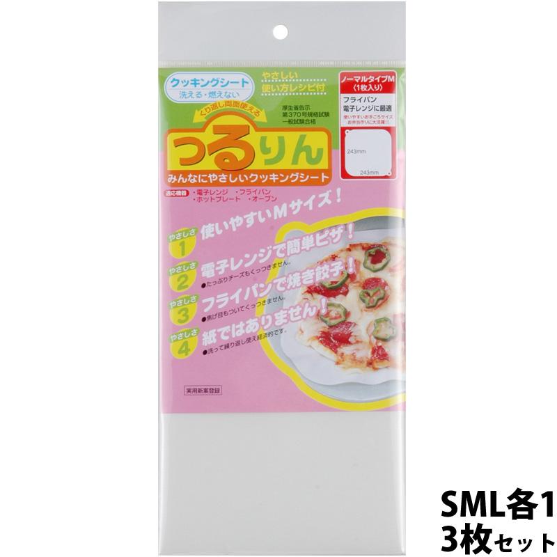 クッキングエコシート つるりん SML各1 3枚セット クッキングシート エコ 料理 調理用具 キッチン用品 オーブン料理 生活雑貨