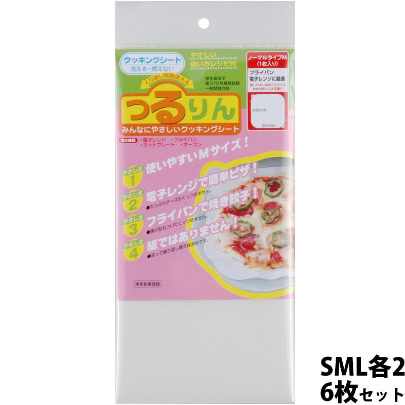クッキングエコシート つるりん SML各2 6枚セット クッキングシート エコ 料理 調理用具 キッチン用品 オーブン料理 生活雑貨