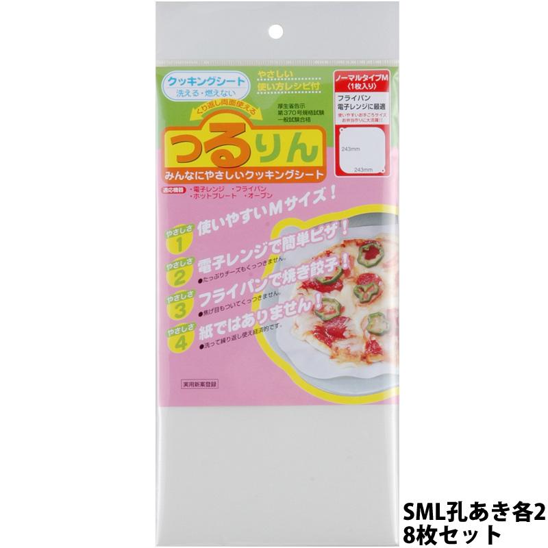 クッキングエコシート つるりん SML孔あき各2 8枚セット クッキングシート エコ 料理 調理用具 キッチン用品 オーブン料理 生活雑貨