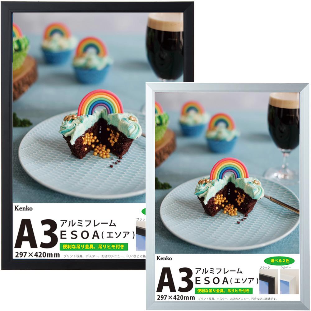 ESOA[エソア]A3 ダイレクトフレーム ES-A3 額縁 おしゃれ フォトフレーム 壁掛け ディスプレイ 展示 ポスター メニュー ボード