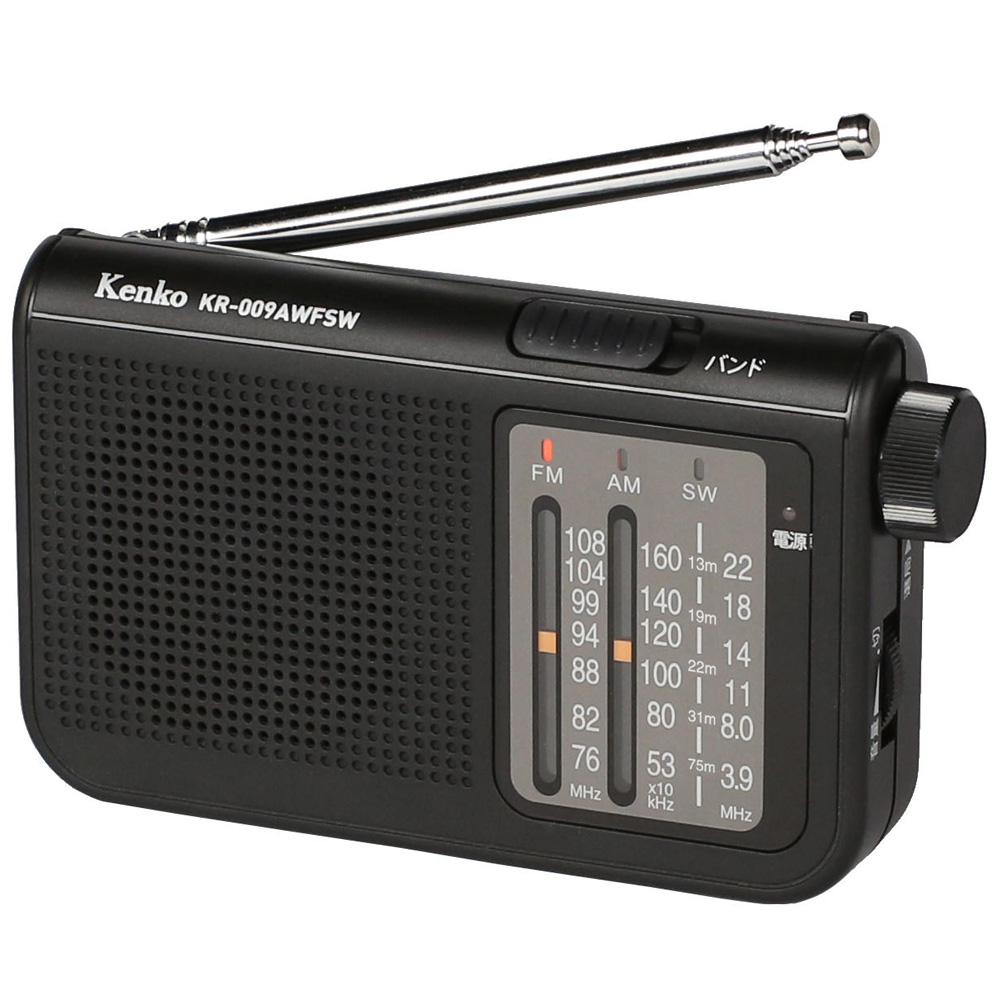 AM/FM/短波ラジオ 短波放送も聴けるラジオ KR-009AWFSW ラジオ 防災