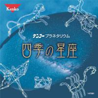 解説CD 四季の星座 KENKO 星の動き 夏休み 自由研究 小学生 中学生 科学 理科 天体観測 子供