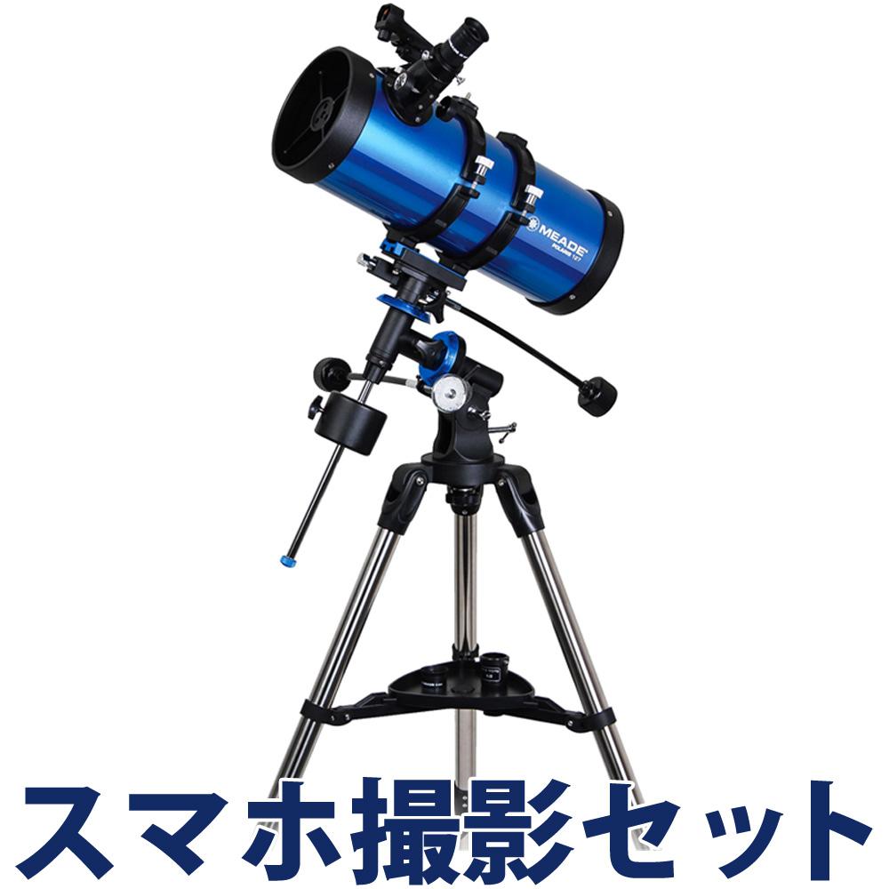 天体望遠鏡 スマホ ミード EQM-127 初心者 小学生 子供 MEADE おすすめ 反射式 天体観測 ケンコー カメラアダプター
