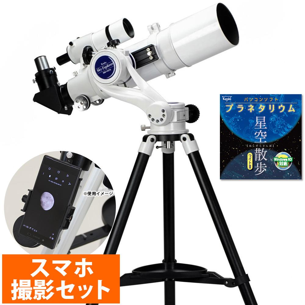 天体望遠鏡 初心者 小学生 子供 スカイエクスプローラー SE-AZ5 三脚付き 102鏡筒セット ケンコー おすすめ