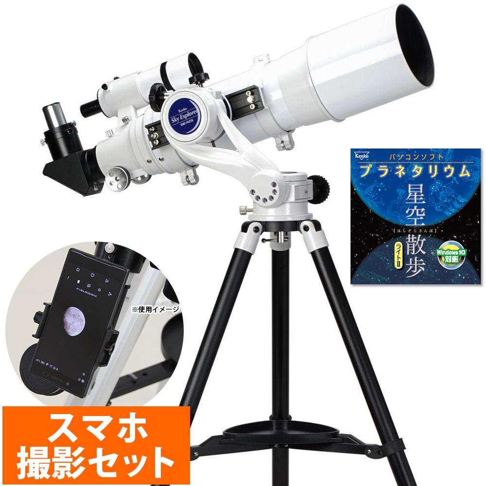 天体望遠鏡 初心者 小学生 子供 スカイエクスプローラー SE-AZ5 三脚付き 120鏡筒セット ケンコー おすすめ