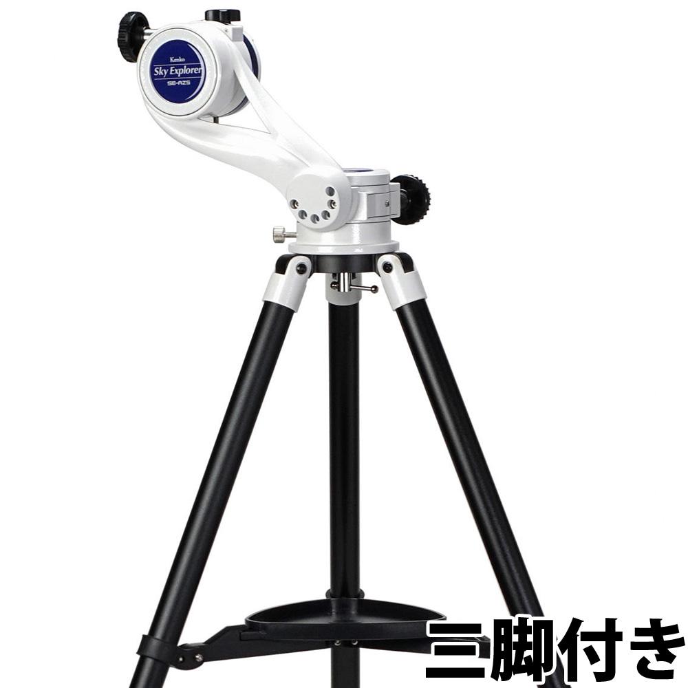フリーストップ式 経緯台 三脚付き スカイエクスプローラー SE-AZ5 ケンコー 天体望遠鏡 おすすめ
