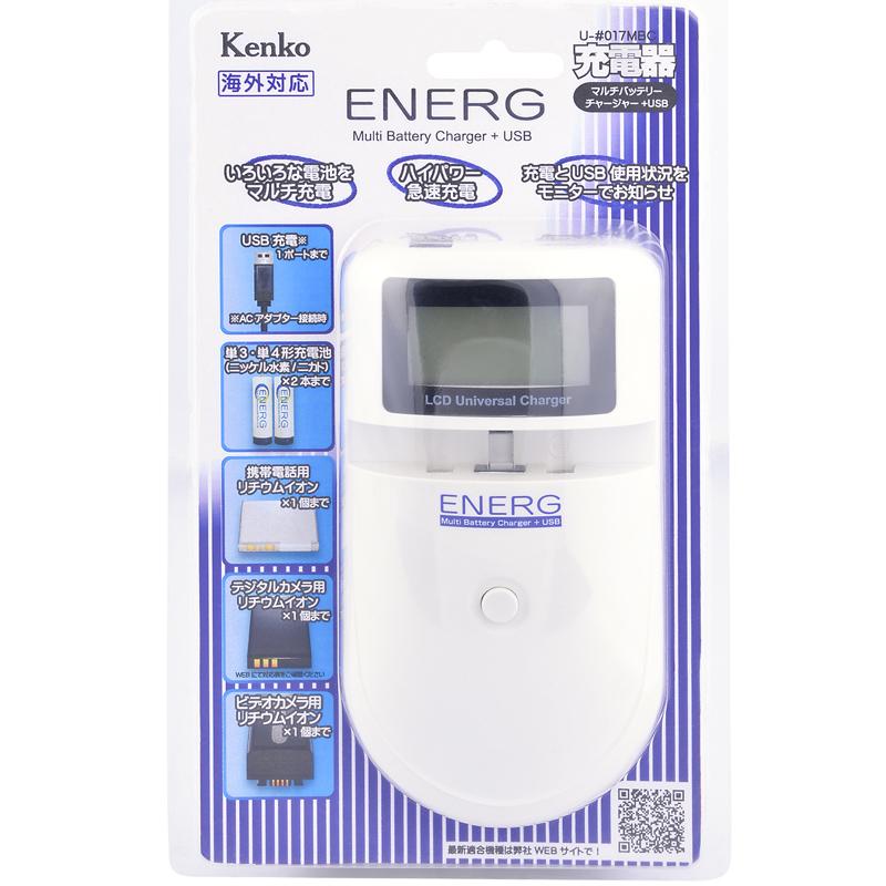 ENERG マルチバッテリーチャージャー+USB U-#017MBC KENKO 充電 リチウムイオン ニッカド デジタルカメラ ビデオカメラ