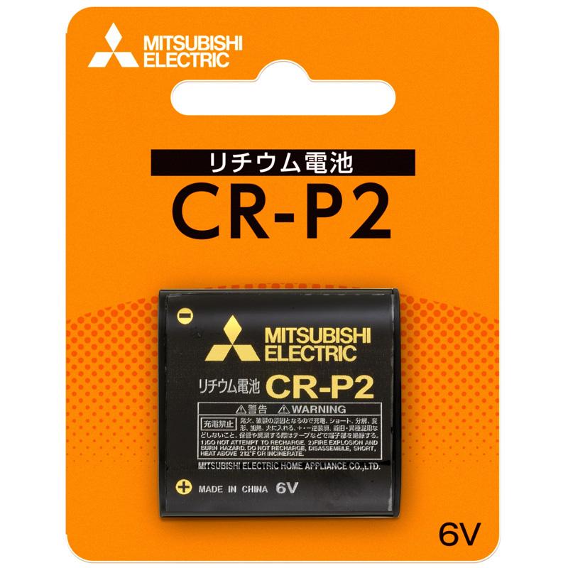 カメラ用 リチウム電池 カメラ電池 CR-P2D/1B 三菱