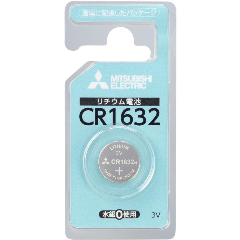 リチウムコイン電池 リチウム電池 コイン電池 cr1632 CR1632D/1BP 三菱
