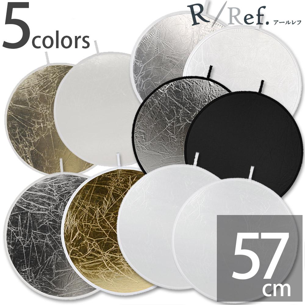 レフ板 Rレフシリーズ 57cm 専用ケース付属 カメラ 写真 人物 ポートレート 物撮り 料理 おすすめ 反射板 撮影用品 ライティング