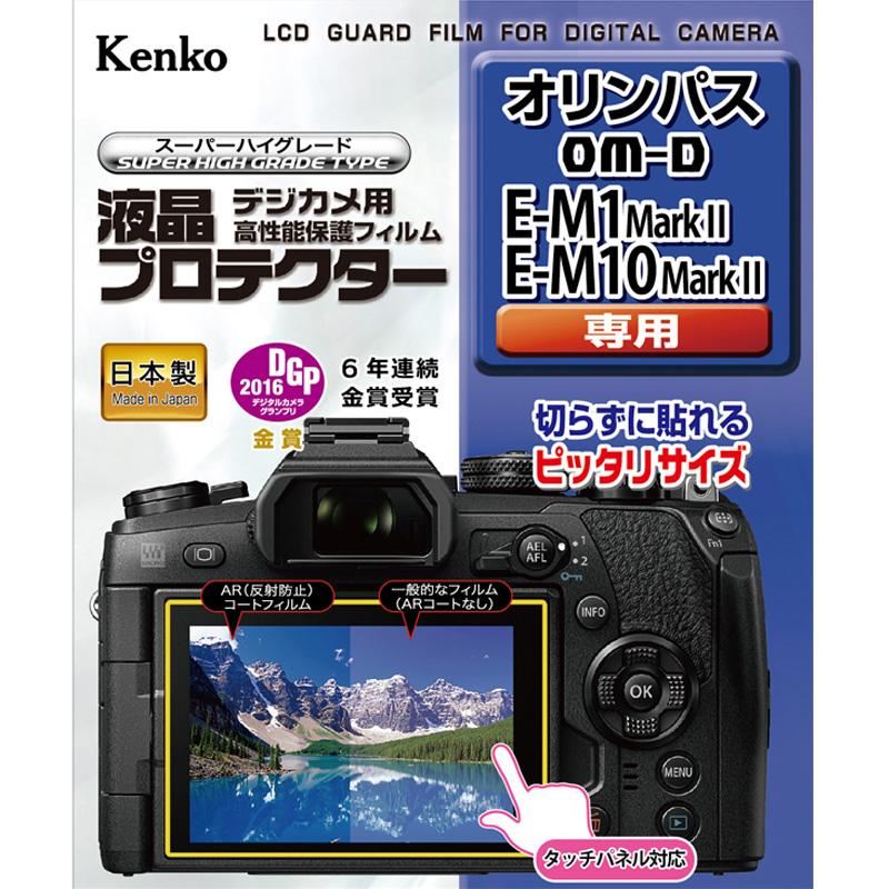液晶プロテクター olympus オリンパス カメラ ケンコー OM-D E-M1 Mark II / E-M10 Mark II 用 KLP-OEM1M2 KENKO デジカメ 液晶保護 フィルム おすすめ