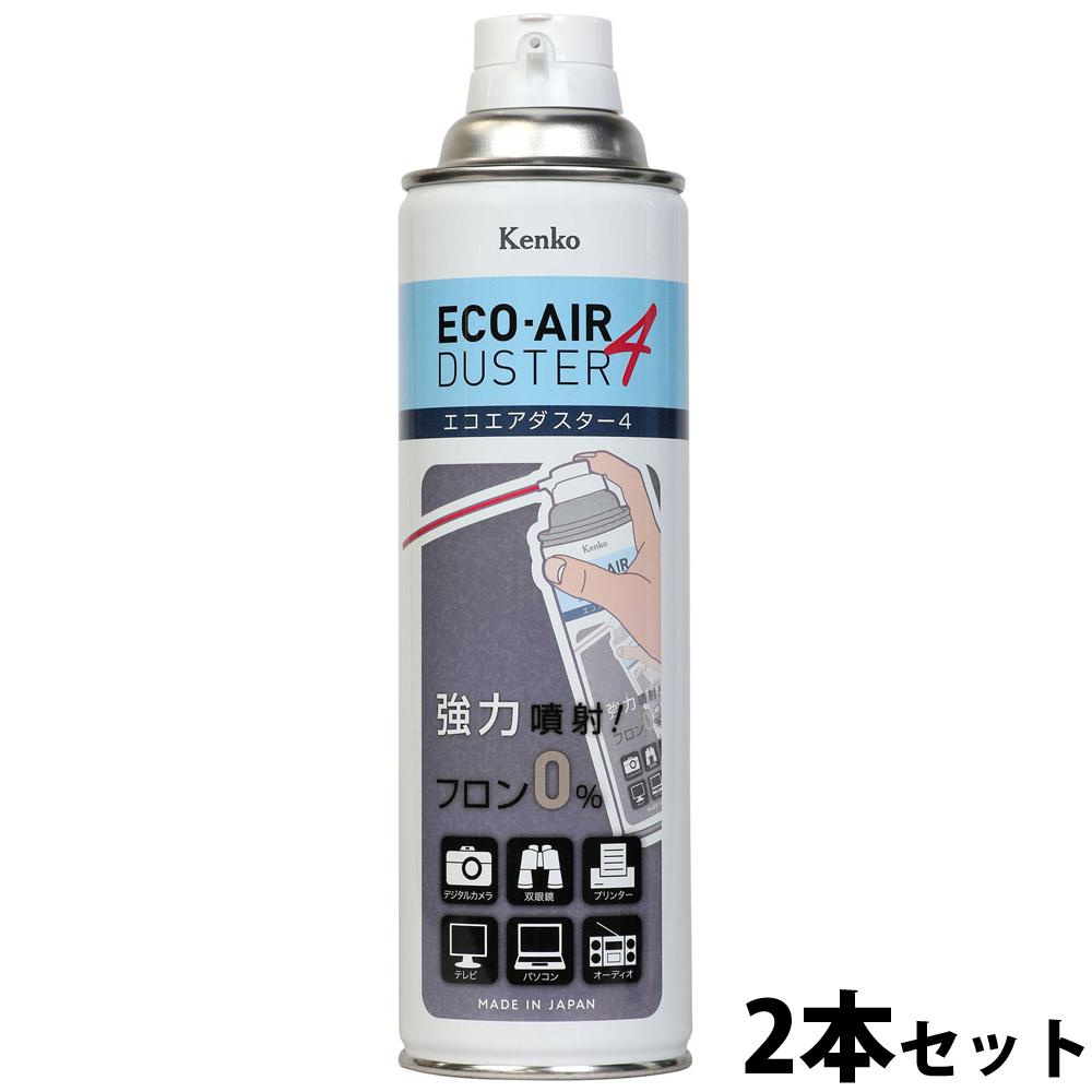 エコエアダスター4 2本セット KENKO エアダスター スプレー パソコン 強力 カメラ pc おすすめ ブロアー