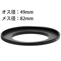 ステップアップリングN 49-82mm [デジタルカメラリング] 887554 Kenko ケンコー リング デジタルカメラリング カメラ用品