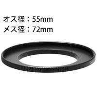 ステップアップリングN 55-72mm [デジタルカメラリング] 887660 Kenko ケンコー リング デジタルカメラリング カメラ用品