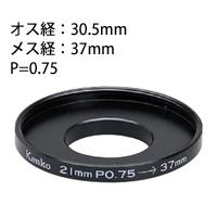 ステップアップリング [デジタルカメラリング] 小口径デジタルカメラ用 30.5-37mm [P=0.75] 051597 Kenko ケンコー リング デジタルカメラリング カメラ用品