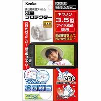 液晶プロテクター キャノン3.5型ワイド液晶用 EPV-CA35W-AFP Kenko
