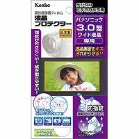 液晶プロテクター パナソニック3.0型ワイド液晶用 EPV-PA30W-AFP Kenko