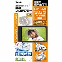液晶プロテクター ビクター・JVC 3.5型ワイド液晶用 EPV-VI35W-AFP Kenko