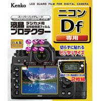 液晶プロテクター ニコン Df 用 KLP-NDF 液晶プロテクター ニコン Df 用 KLP-NDF KENKO ケンコー