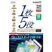 iPad Air用 液晶保護フィルム 1枚5役 ブルーライトカット KTDF-BF-IPA iPad Air用 液晶 保護 フィルム シート 液晶フィルム