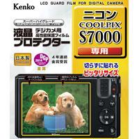 ケンコー 液晶プロテクター ニコン COOLPIX S7000 用 デジカメ 液晶保護 フィルム NIKON カメラ 液晶画面 プロテクター モニター 保護 クールピクス