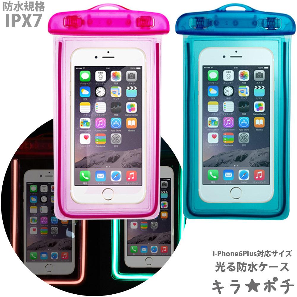 スマホ用防水バッグ キラポチ 光る 防水ケース お風呂 海 スノボ プール iPhone6 Plusも対応