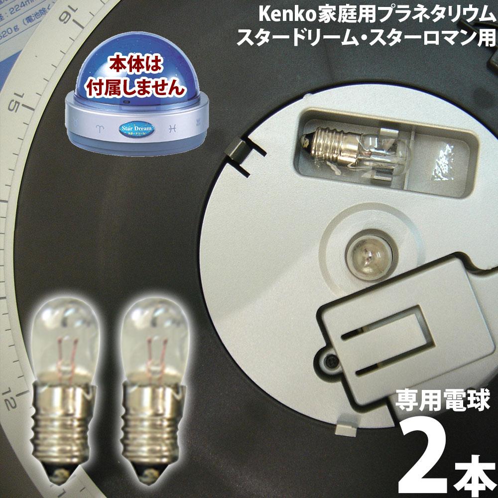 家庭用プラネタリウム 専用電球 2本セット スタードリーム・スターロマン用 ケンコー KENKO