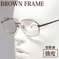 強度 老眼鏡 110 メンズ 男性用 [シニアグラス] 度数4.5〜6.0 男性 女性 おしゃれ