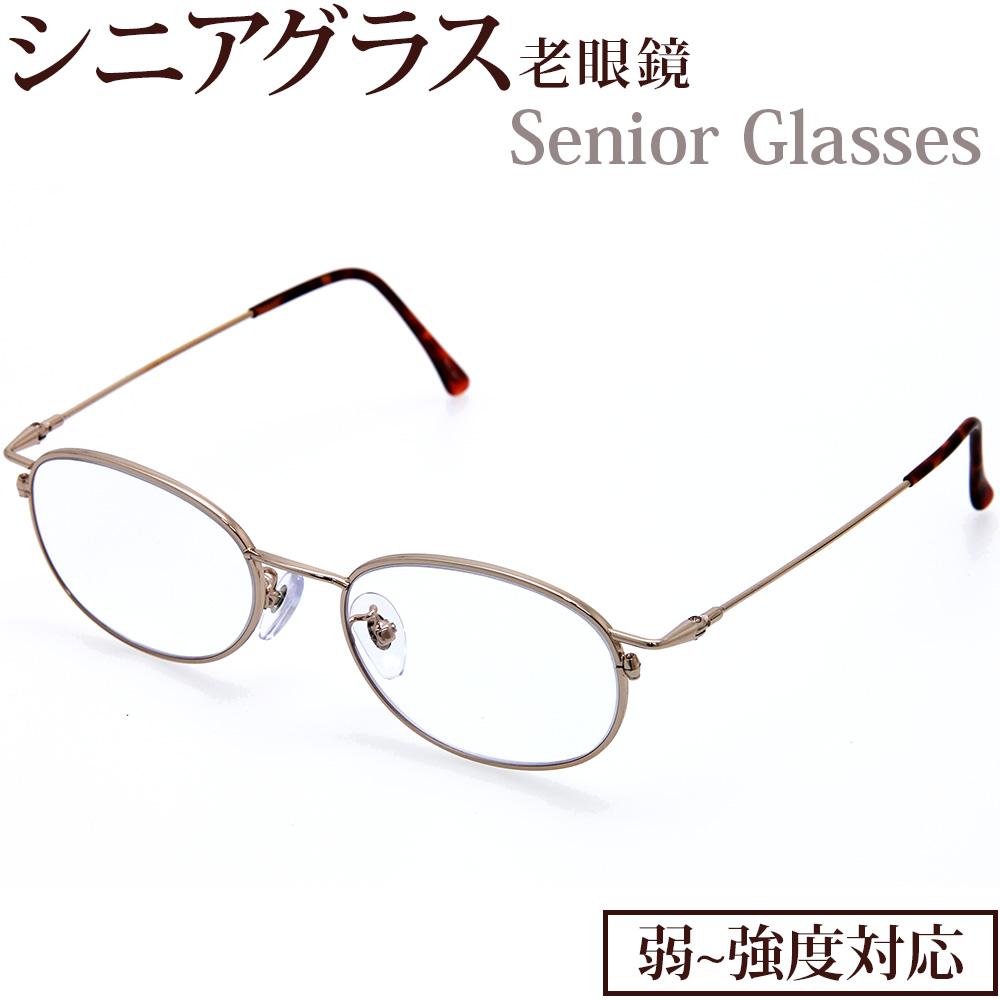 老眼鏡 シニアグラス オーバル型 弱度 中度 強度 +1.00 〜 +6.00 UVカット 老眼鏡 リーディンググラス メガネ フレーム レンズ 軽量 男性 女性 おしゃれ