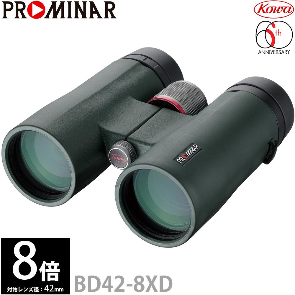 双眼鏡 防水 8倍 42mm BD42-8XD コーワ プロミナー KOWA PROMINAR アウトドア バードウォッチング ドーム コンサート ライブ 天体観測 彗星