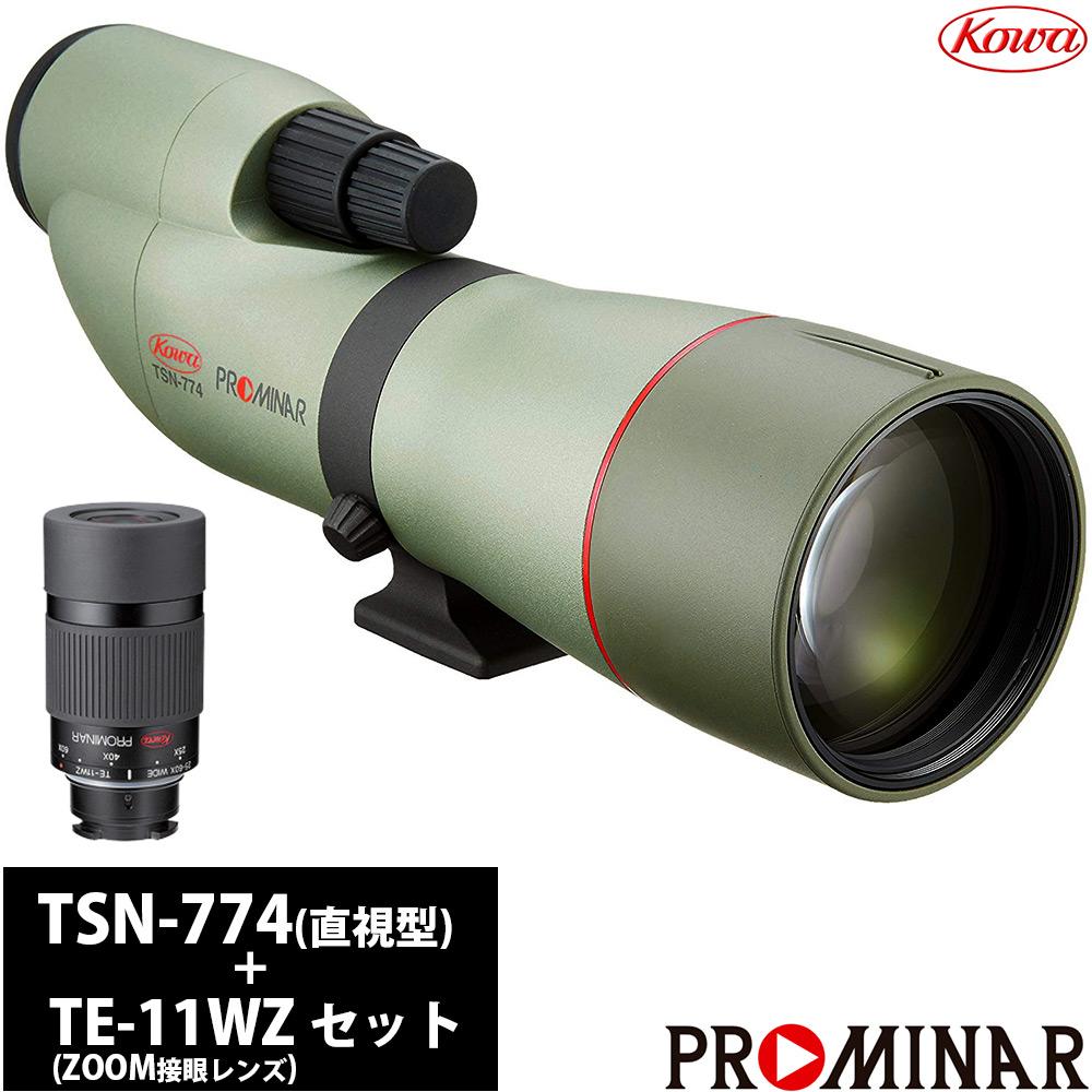 フィールドスコープ プロミナー TSN-774 + TE-11WZセット 接眼レンズ KOWA コーワ PROMINAR スポッティングスコープ