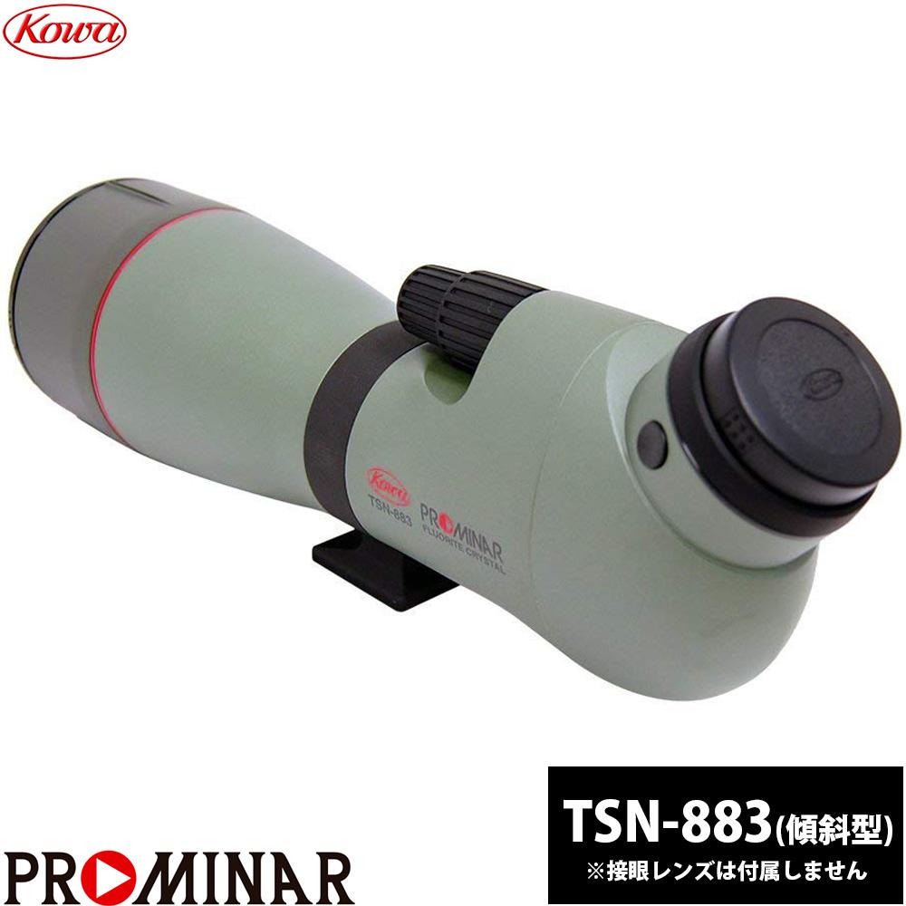 フィールドスコープ プロミナー TSN-883 KOWA コーワ PROMINAR スポッティングスコープ