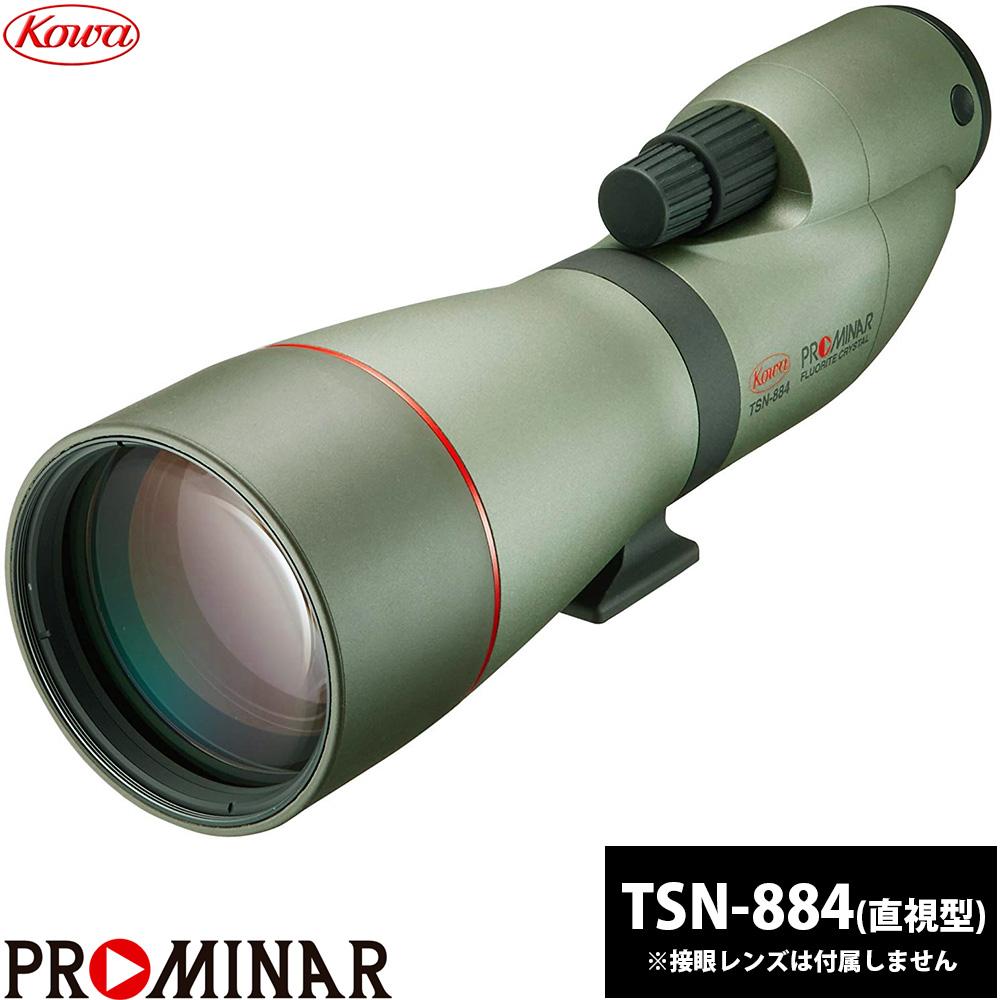 フィールドスコープ プロミナー TSN-884 KOWA コーワ PROMINAR スポッティングスコープ