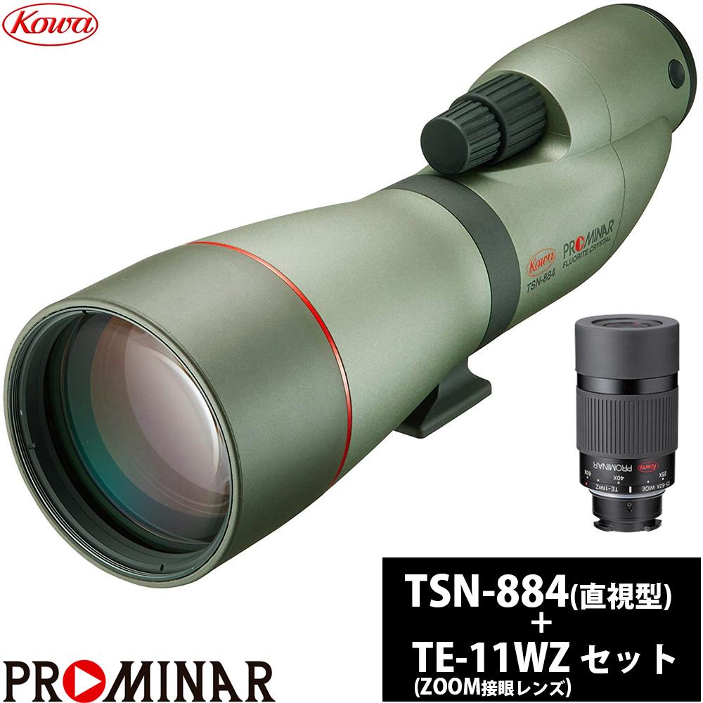 フィールドスコープ プロミナー TSN-884 + TE-11WZセット 接眼レンズ KOWA コーワ PROMINAR スポッティングスコープ