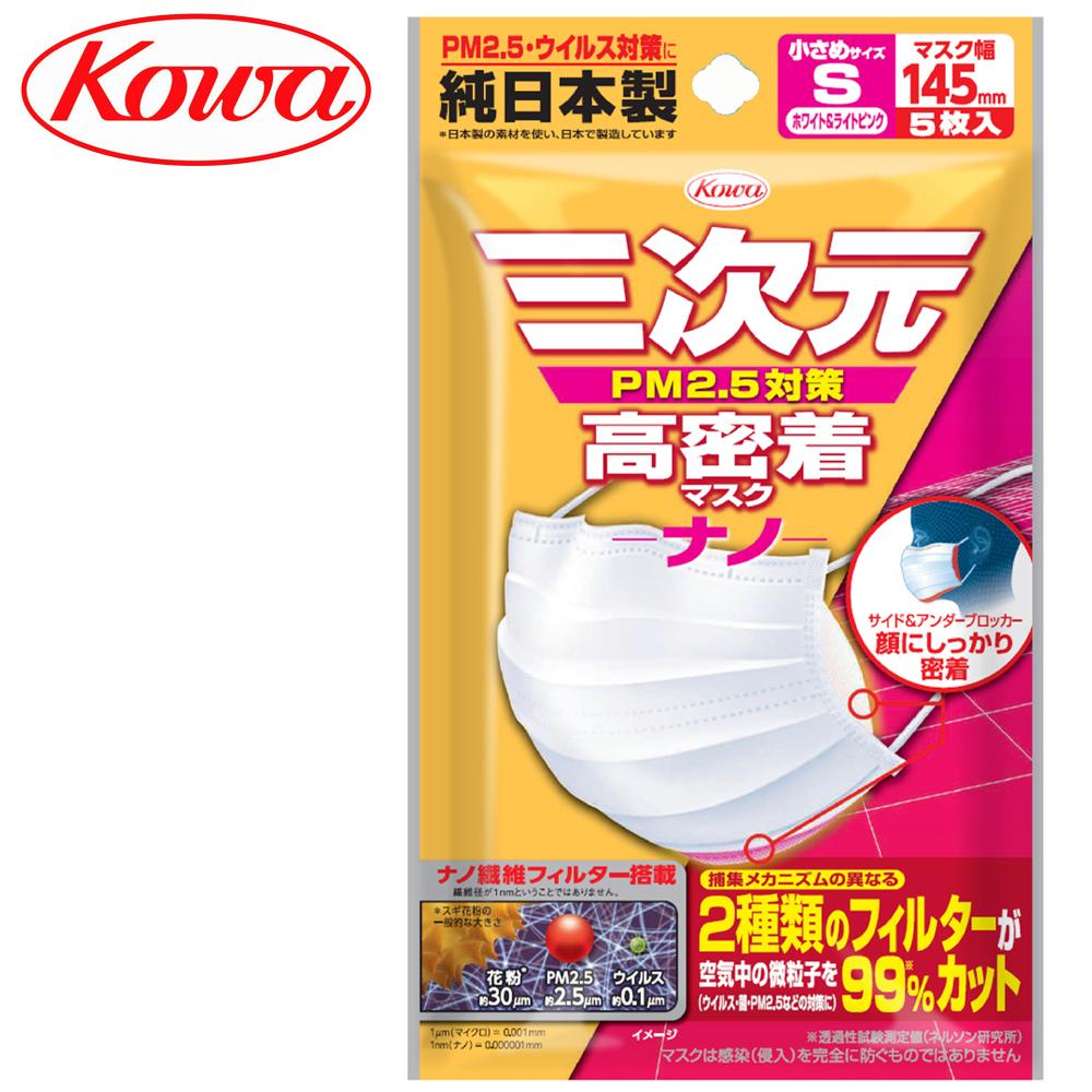 三次元 高密着マスク ナノ 小さめ Sサイズ 女性用 5枚入り Kowa 興和 日本製 耳が痛くならない ホワイト コーワ 抗菌 サージカルマスク 3Dマスク 三次元マスク 花粉症対策 インフルエンザ