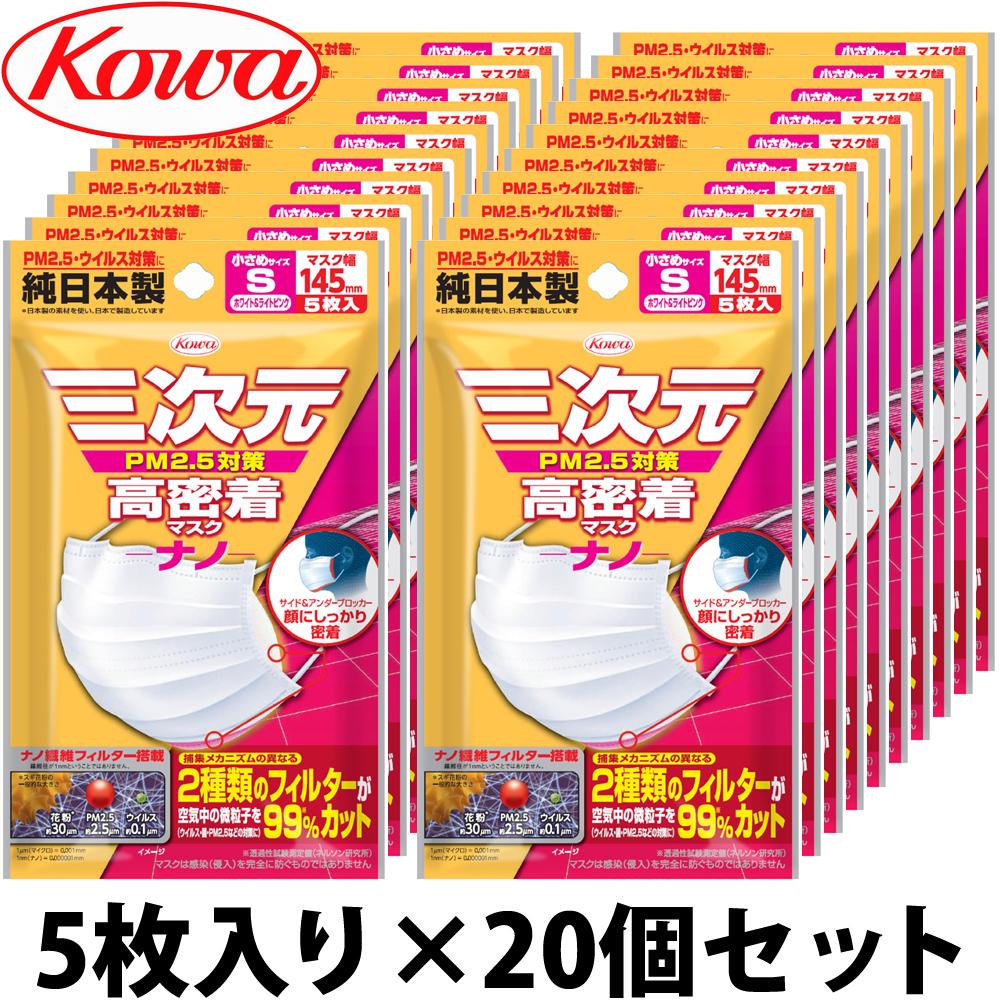 三次元 高密着マスク ナノ 小さめ Sサイズ 女性用 100枚 5枚入り×20個セット Kowa 興和 日本製 耳が痛くならない ホワイト コーワ 抗菌 サージカルマスク 3Dマスク 三次元マスク 花粉症対策 インフルエンザ