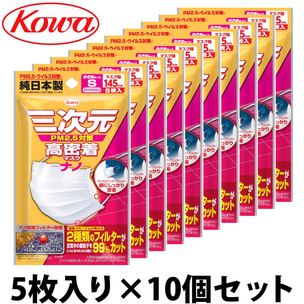 三次元マスク 50枚 高密着 ナノ 小さめ Sサイズ 女性用 5枚入り×10個セット 日本製 耳が痛くならない Kowa 興和 ホワイト インフルエンザ コーワ 抗菌 サージカルマスク 3Dマスク 花粉症対策