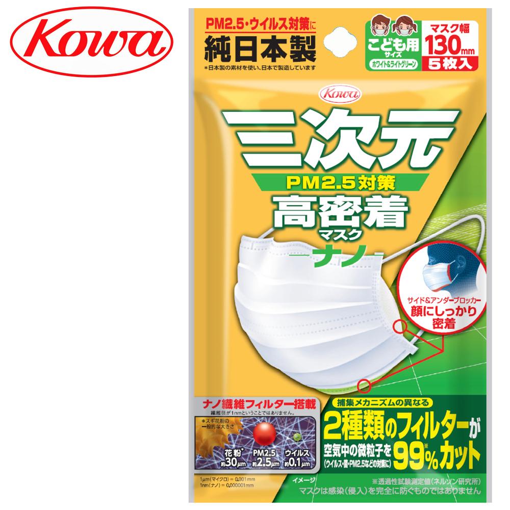 三次元 高密着マスク ナノ 子供用 こども 5枚入り ホワイト 日本製 耳が痛くならない Kowa 興和 ホワイト コーワ 抗菌 使い捨て サージカルマスク 花粉症対策 インフルエンザ キッズマスク