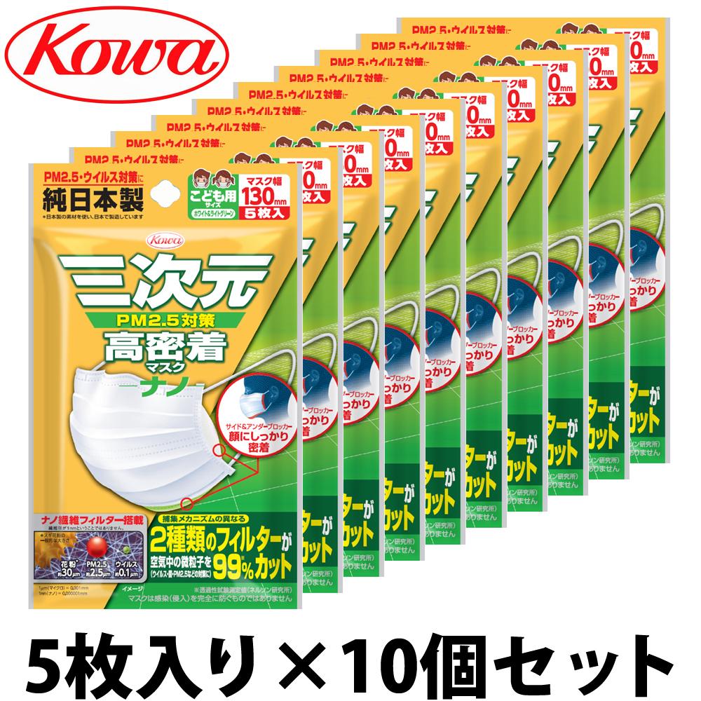 三次元マスク 50枚 高密着 ナノ こども 5枚入り 10個セット Kowa 興和 ホワイト 日本製 耳が痛くならない インフルエンザ コーワ 抗菌 抗菌 使い捨て サージカルマスク 花粉症対策 キッズマスク