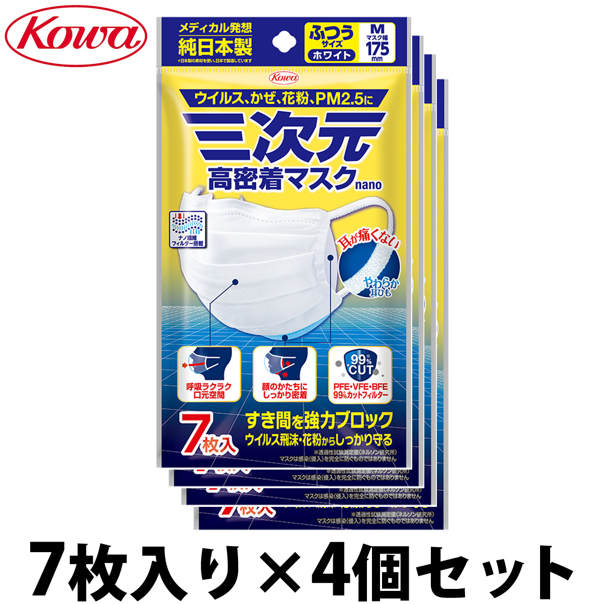 三次元 高密着マスク ナノ ふつう Mサイズ 100枚 5枚入り×20個セット Kowa 興和 日本製 耳が痛くならない 大人用 ホワイト コーワ 抗菌 使い捨て サージカルマスク 花粉症対策 インフルエンザ